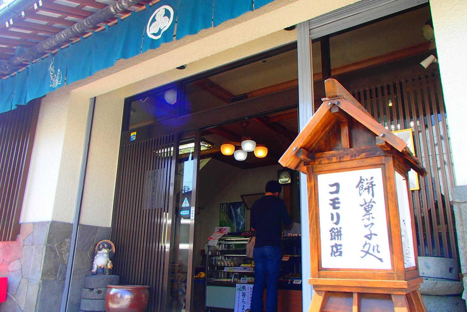 コモリ餅店