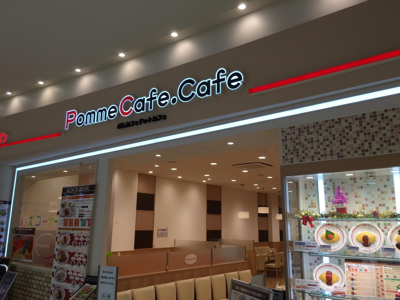 ポムカフェ ドット カフェ アリオ上尾店