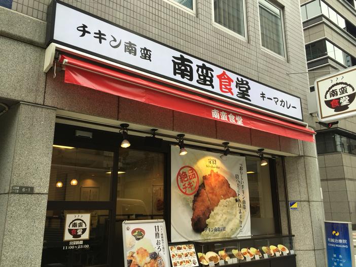 南蛮食堂 四ツ橋本町店