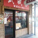 武蔵家 - 店・外観の一例 (2015年11月)