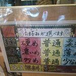 武蔵家 - オーダーバリエーションの一例 (2015年11月)