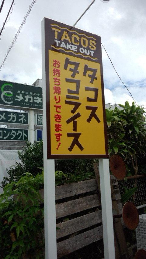 チャンピオンタコス 読谷店