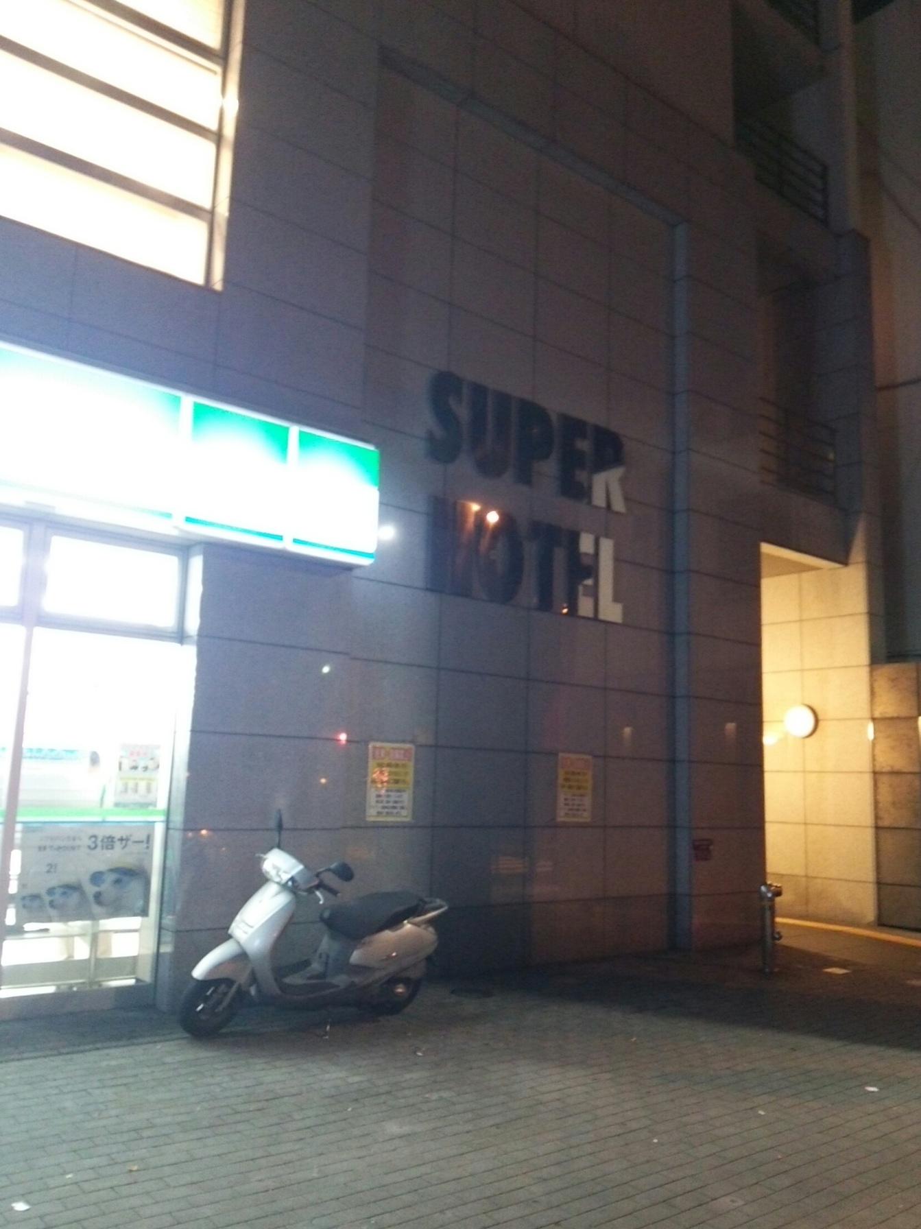 スーパーホテル 関内
