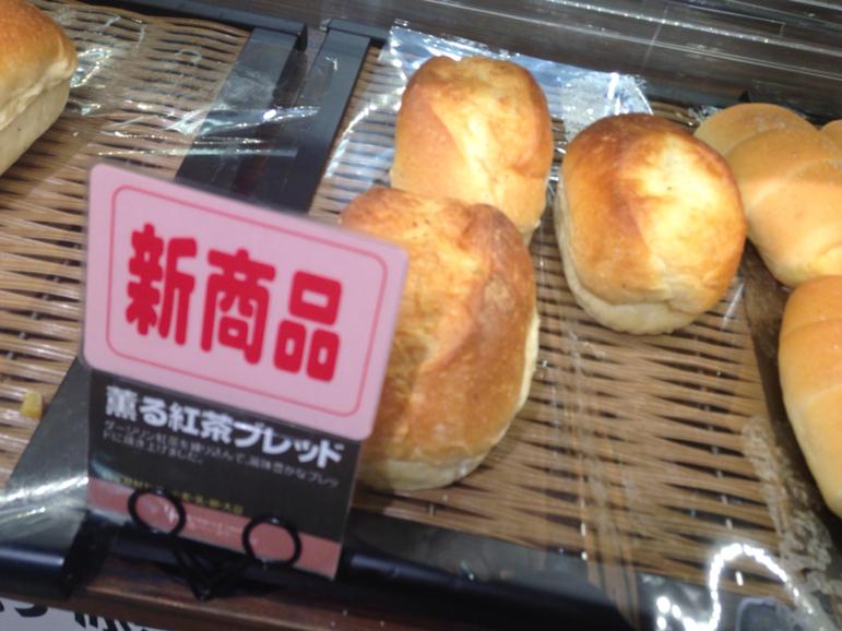 阪急ベーカリー香房 交野店