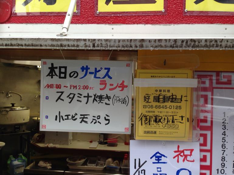 好屋麺 元町店