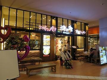 五郎っぺ食堂  ららぽーとEXPOCITY店