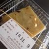 磯崎家 - 料理写真:芋ようかん;賞味期限は3日間の様です @2015/11/07