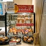 鶏三和 - 店内(テイクアウトもあります)