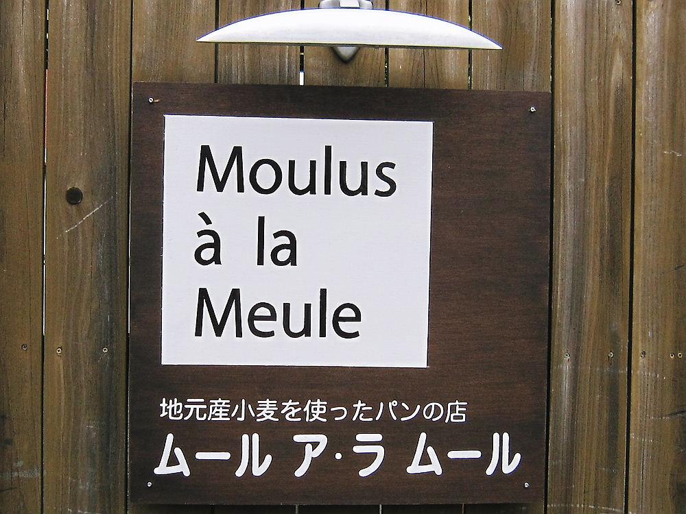 ムール ア ラ ムール