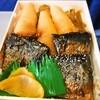 駅弁の函館みかど - 料理写真:鰊みがき弁当