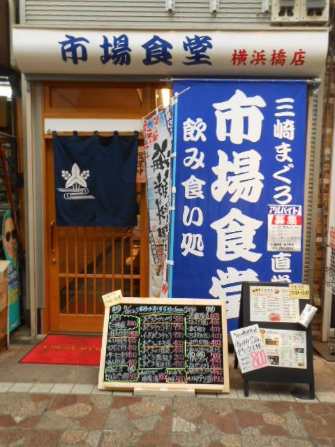 市場食堂 横浜橋店