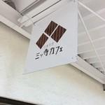 甘味茶房 三ツ寺カフェ -