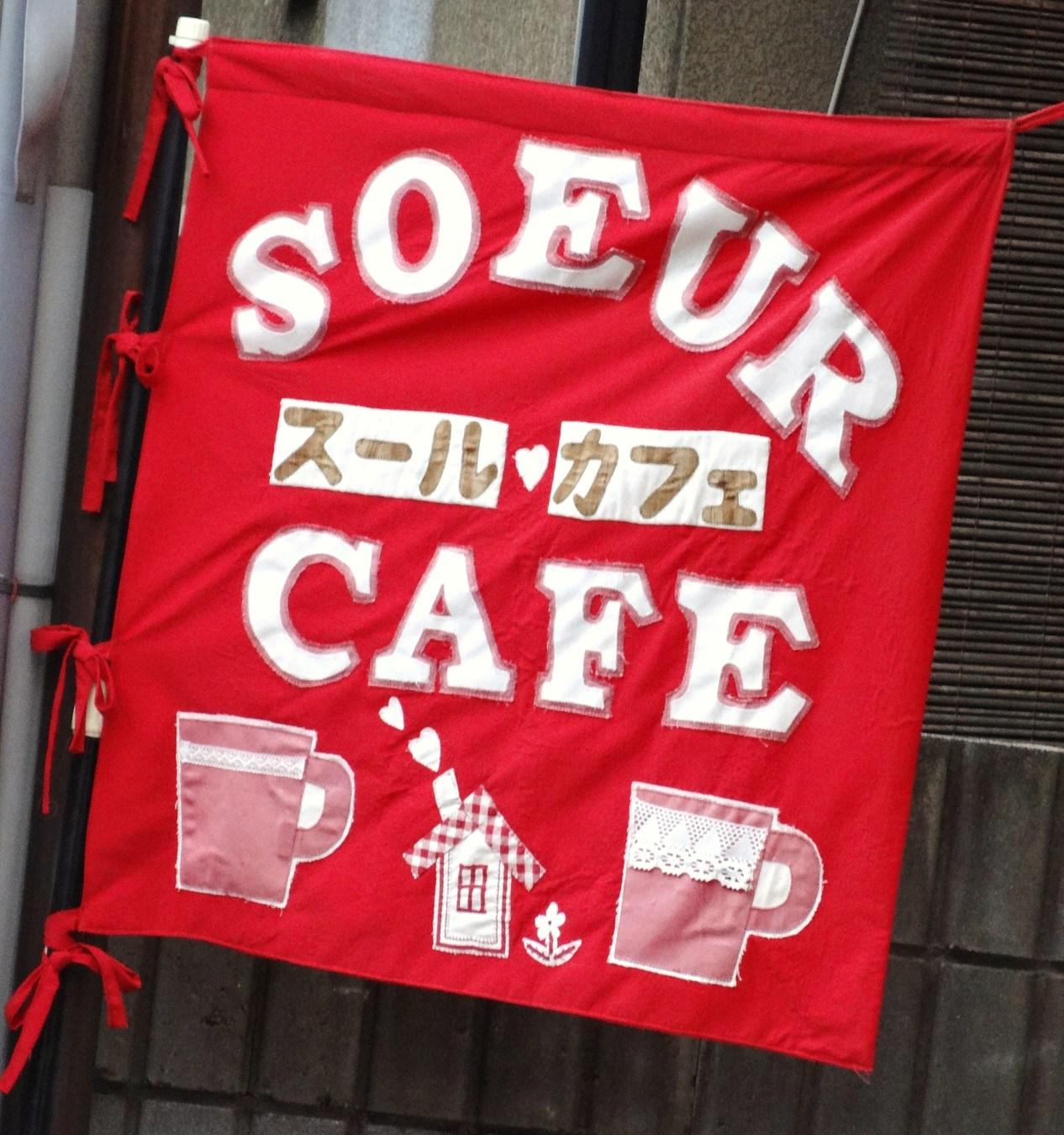 スールカフェ