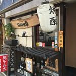 焼酎・旬彩料理 居酒屋CHIKO - 夜の店なんですよね〜^^;