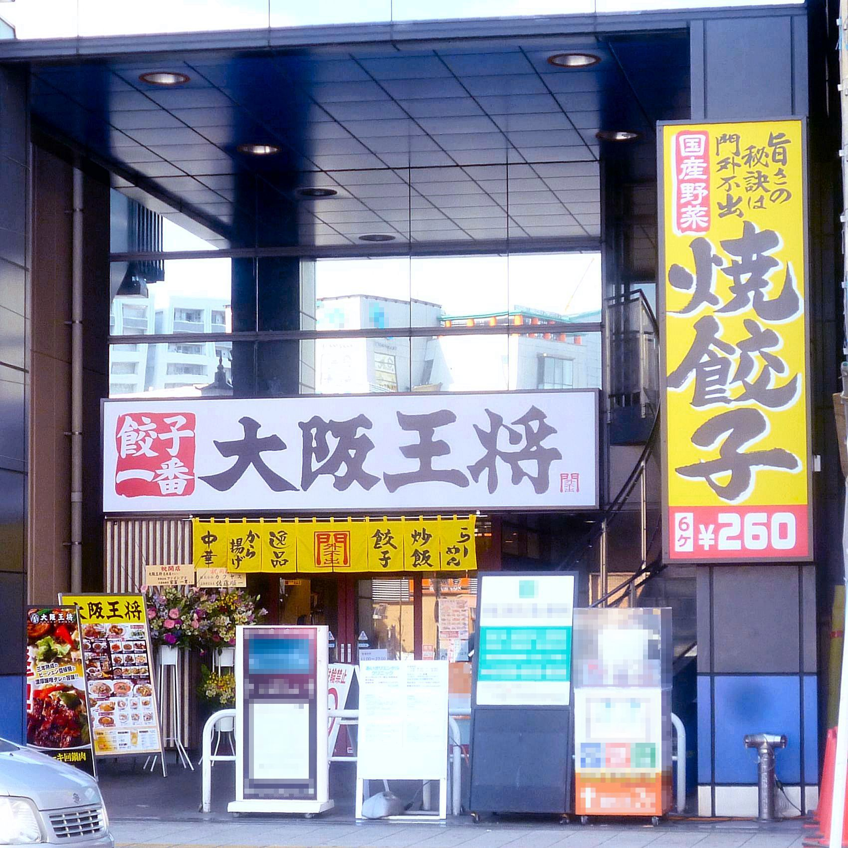 大阪王将 志木店