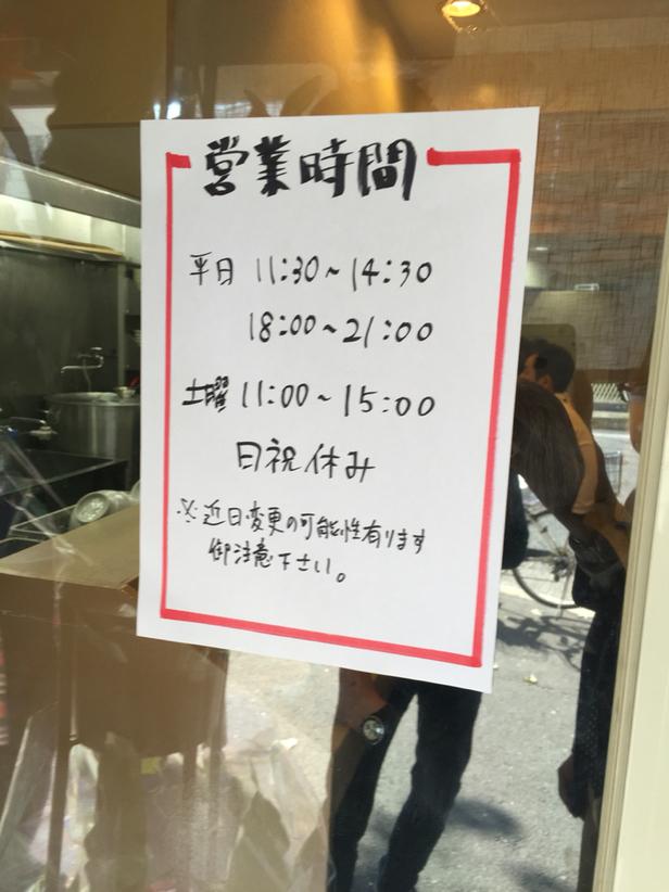 らーめん香澄 中崎町店