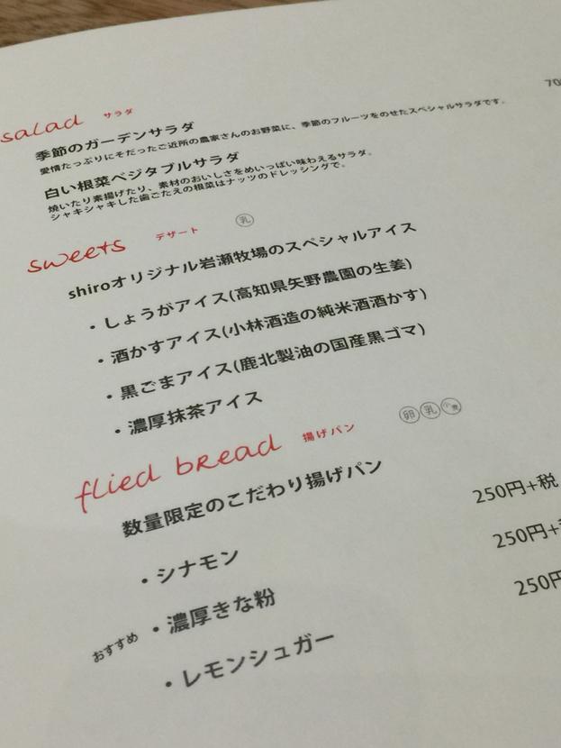 シロ カフェ 砂川本店