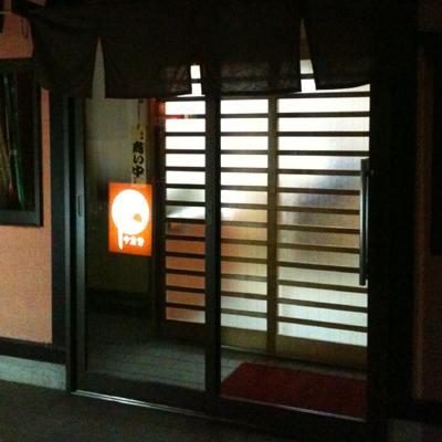 いそ川 伊賀町店