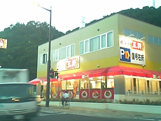 餃子の王将 海南店