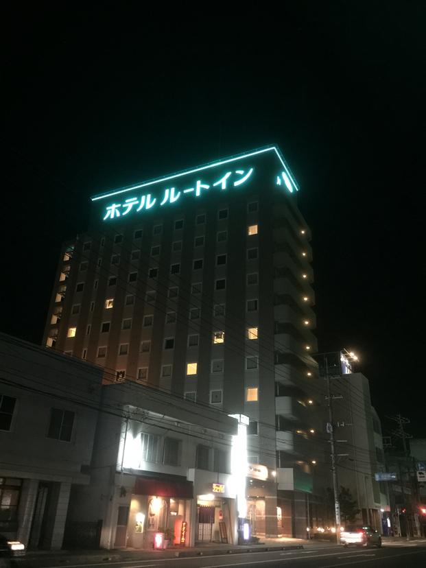 ホテル ルートイン 延岡駅前