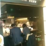 東京老拉麺 - お店