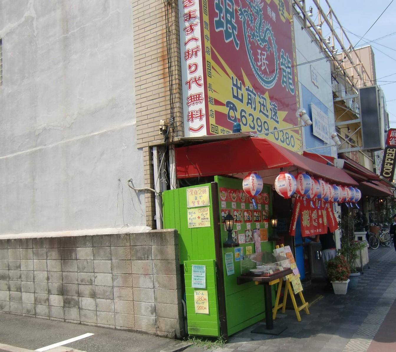 中華料理 �a龍 JR東淀川駅前店
