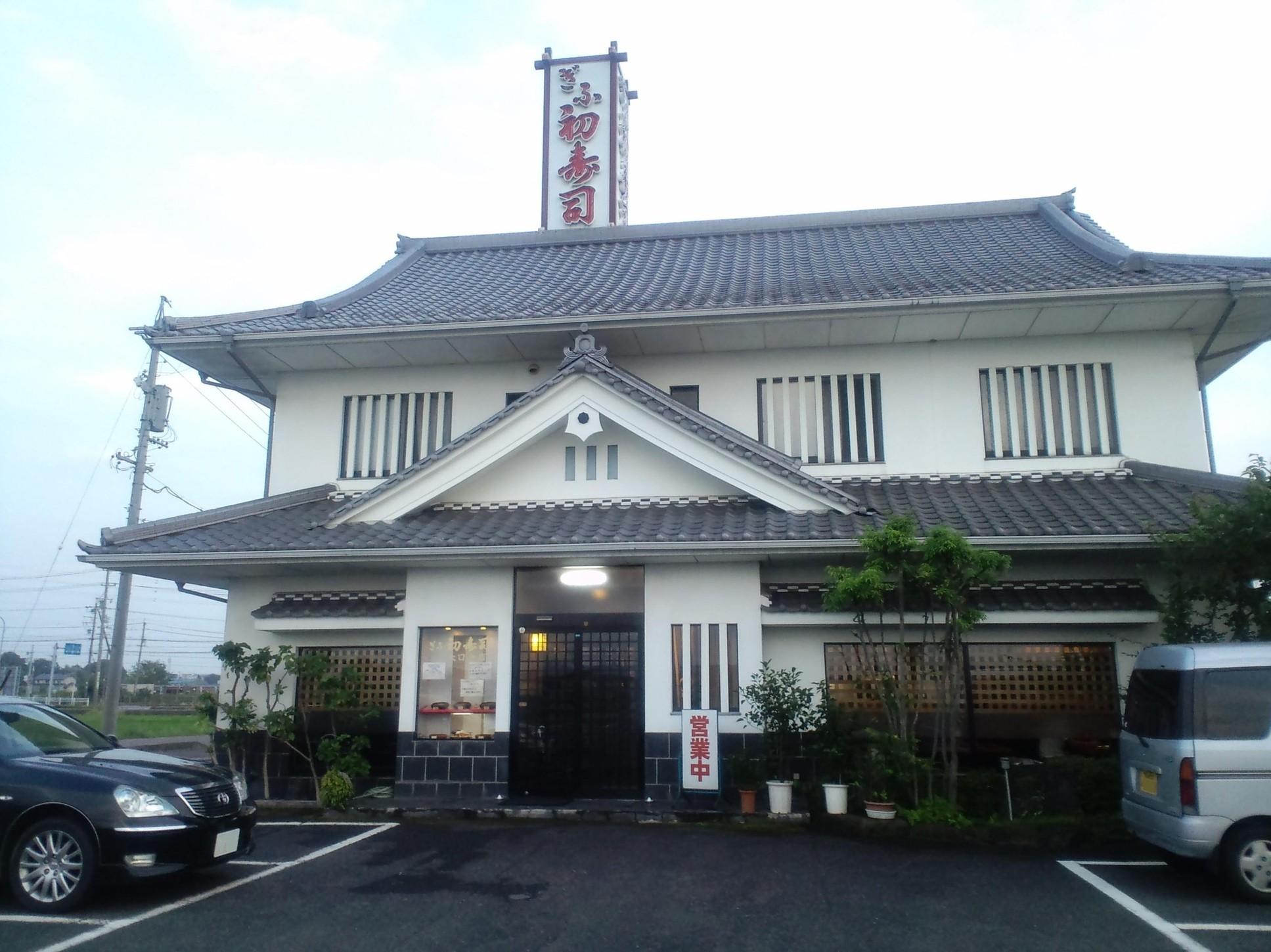 ぎふ初寿司 大口分店