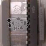 松月堂 - H27年11月、舞茸おこわ(440円)
