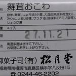 松月堂 - まいたけおこわ(原材料ほか)