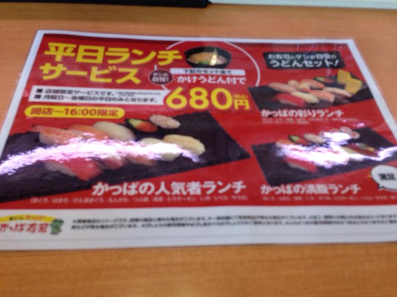 かっぱ寿司 甚目寺店