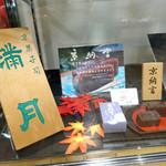 44747667 - 京菓子 満月