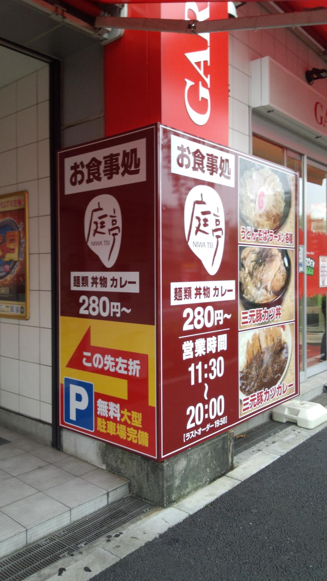 庭亭 亀戸店