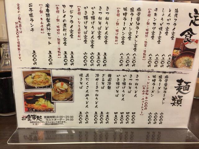 平野台の湯 安庵 お食事処
