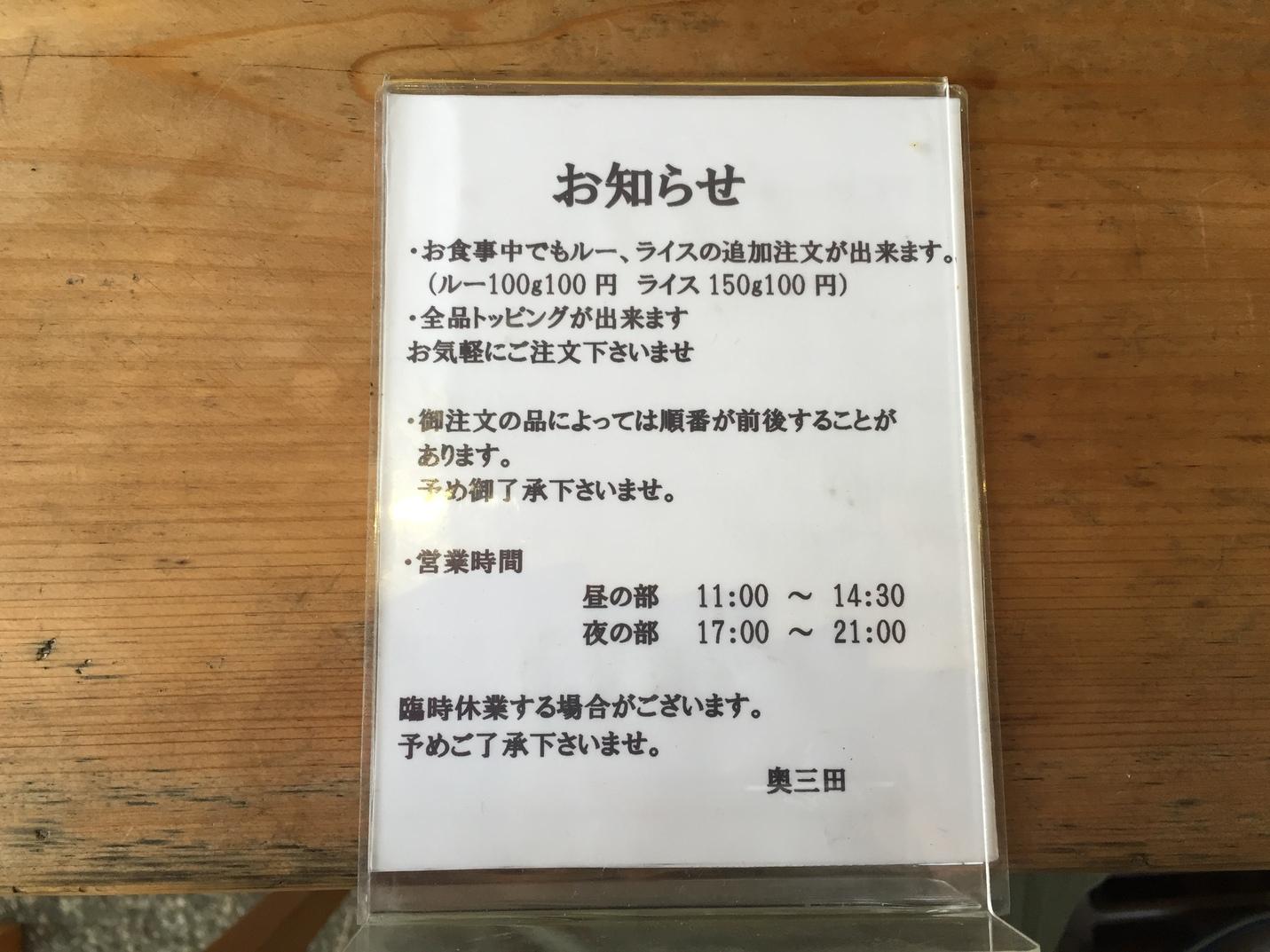 上級 家カレー 三代目 奥三田