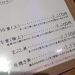 美味鰻彩 うな次郎 - メニュー写真: