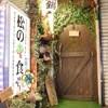 OUTDOOR STYLE KITCHEN 松の木食堂 - 外観写真: