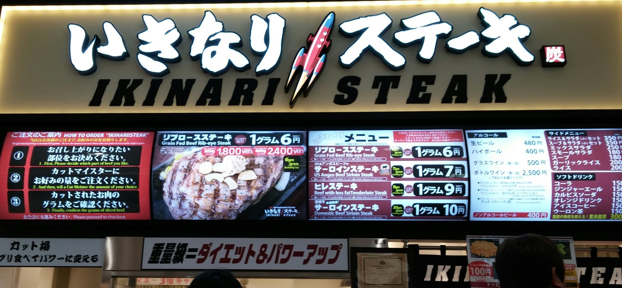 いきなりステーキ イオンモール千葉ニュータウン店