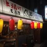 くし蔵  - 新代田に2015年オープン!