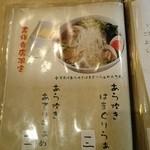44779088 - 吉祥寺店限定メニュー