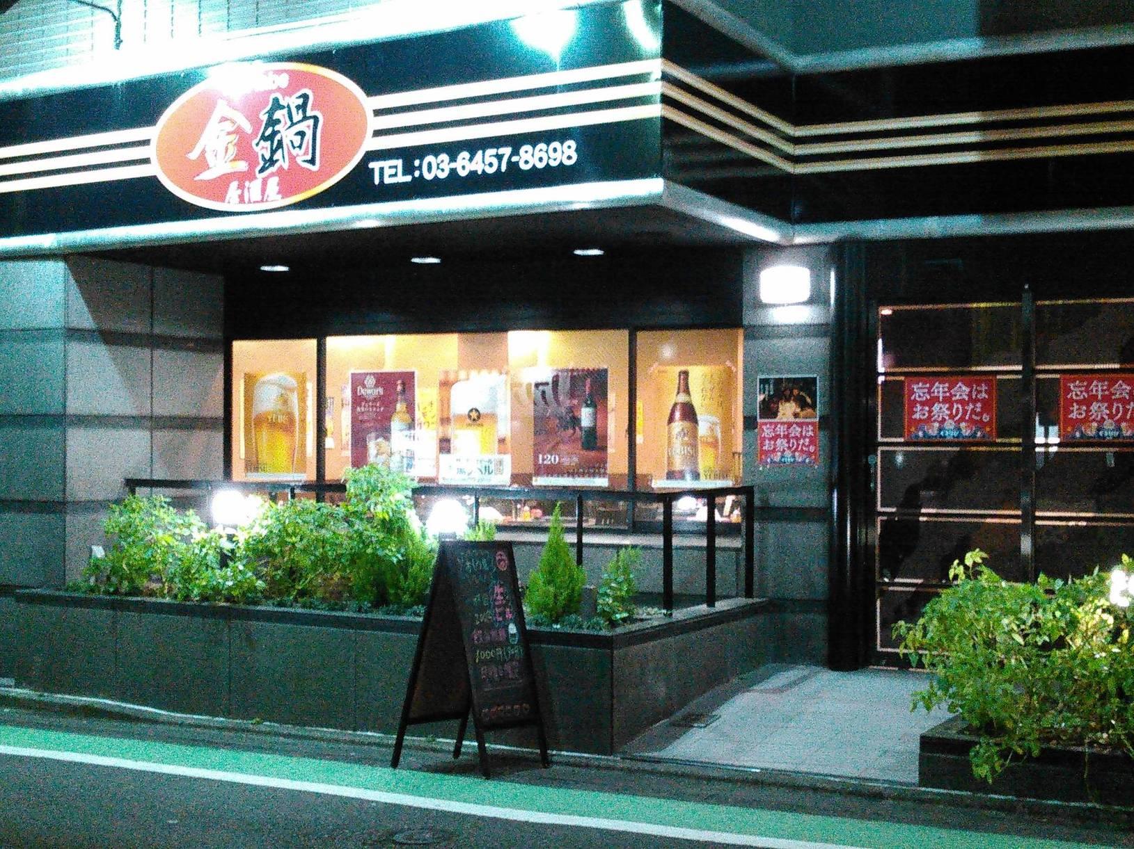 金鍋居酒屋  新宿三丁目店