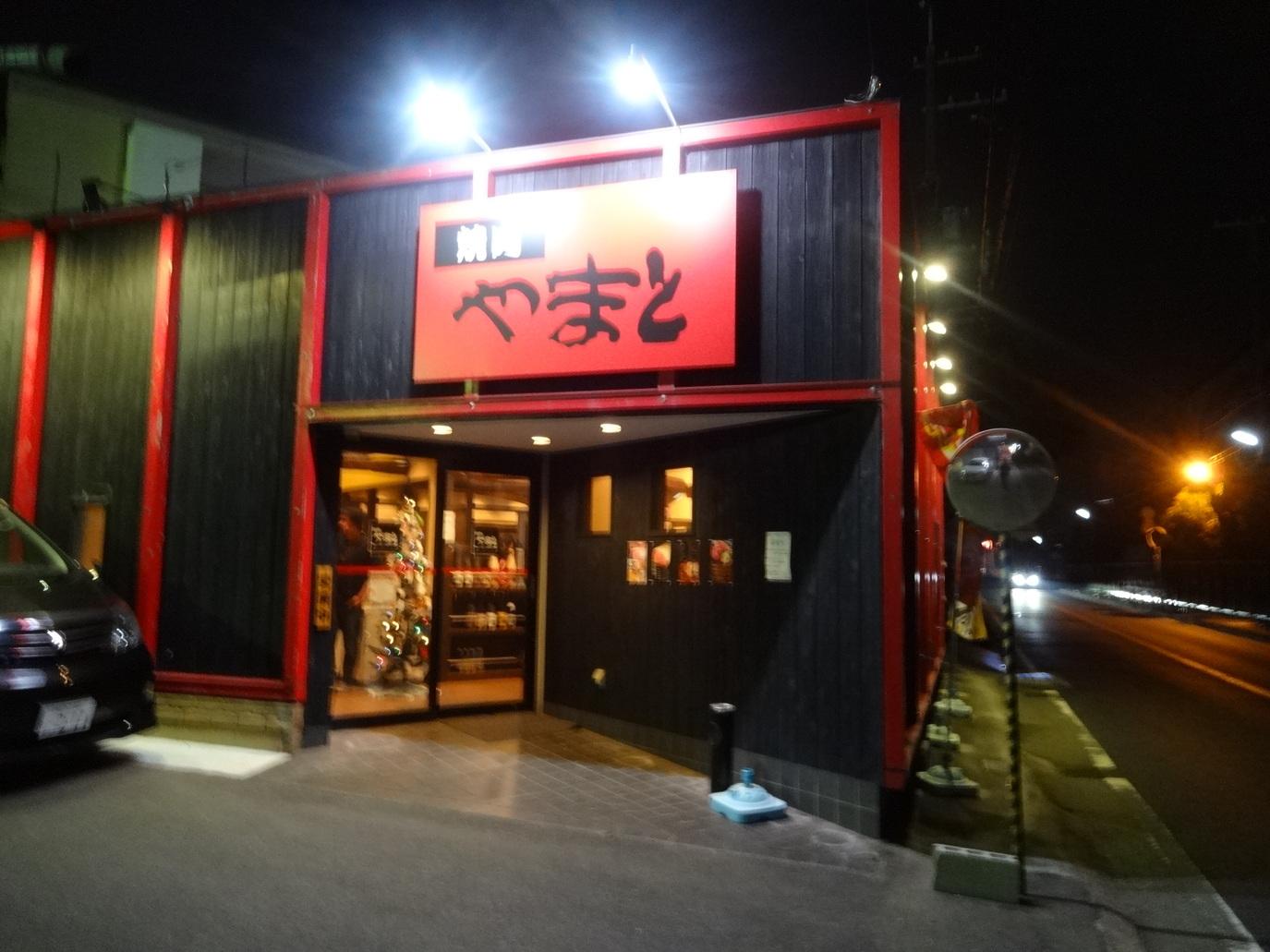 焼肉やまと 播磨町店