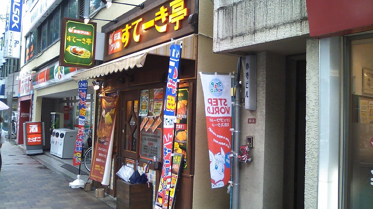 すてーき亭 荻窪店
