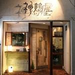 神鶏屋 - 一軒家レストラン