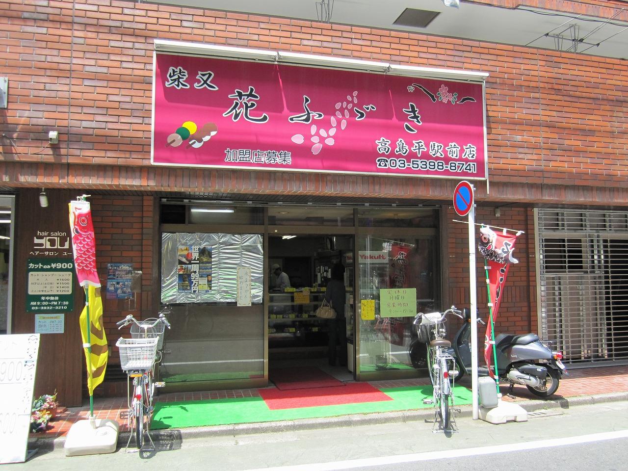 花ふぶき 高島平駅前店