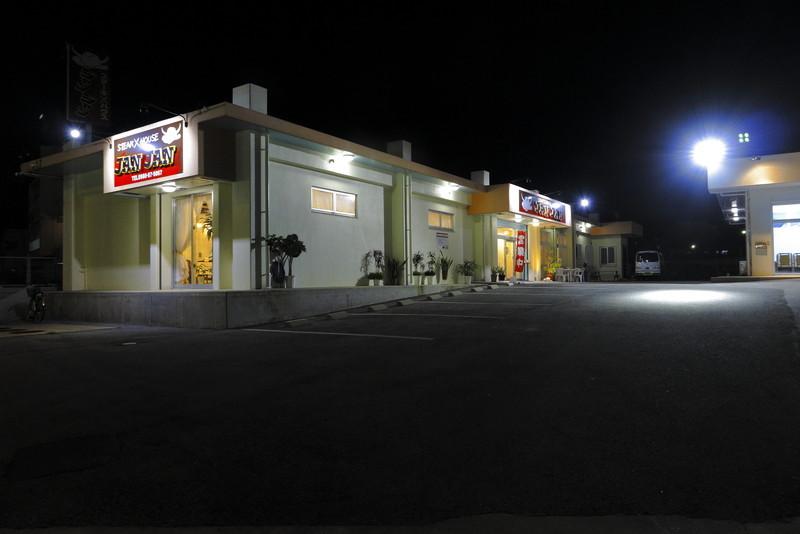 ステーキハウス ジャンジャン