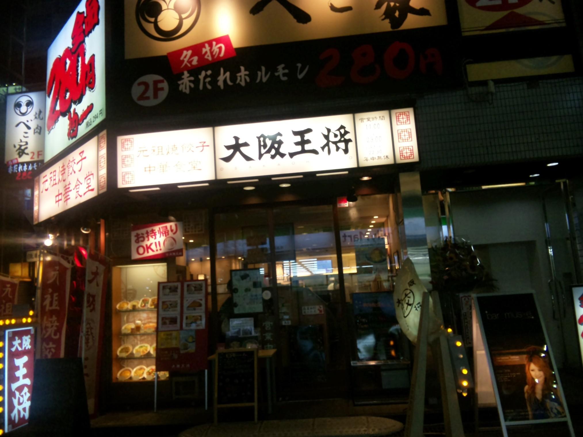 大阪王将 阪急高槻店