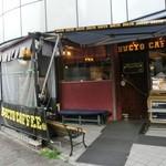 coffee shop KAKO  - 外観