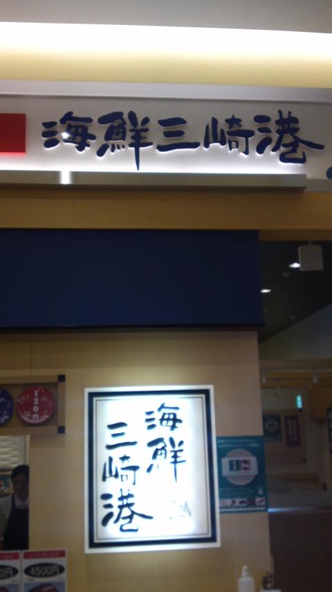 海鮮三崎港 伊勢崎スマーク店
