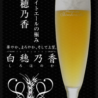 サッポロプレミアム生ビール「白穂乃香」100円★