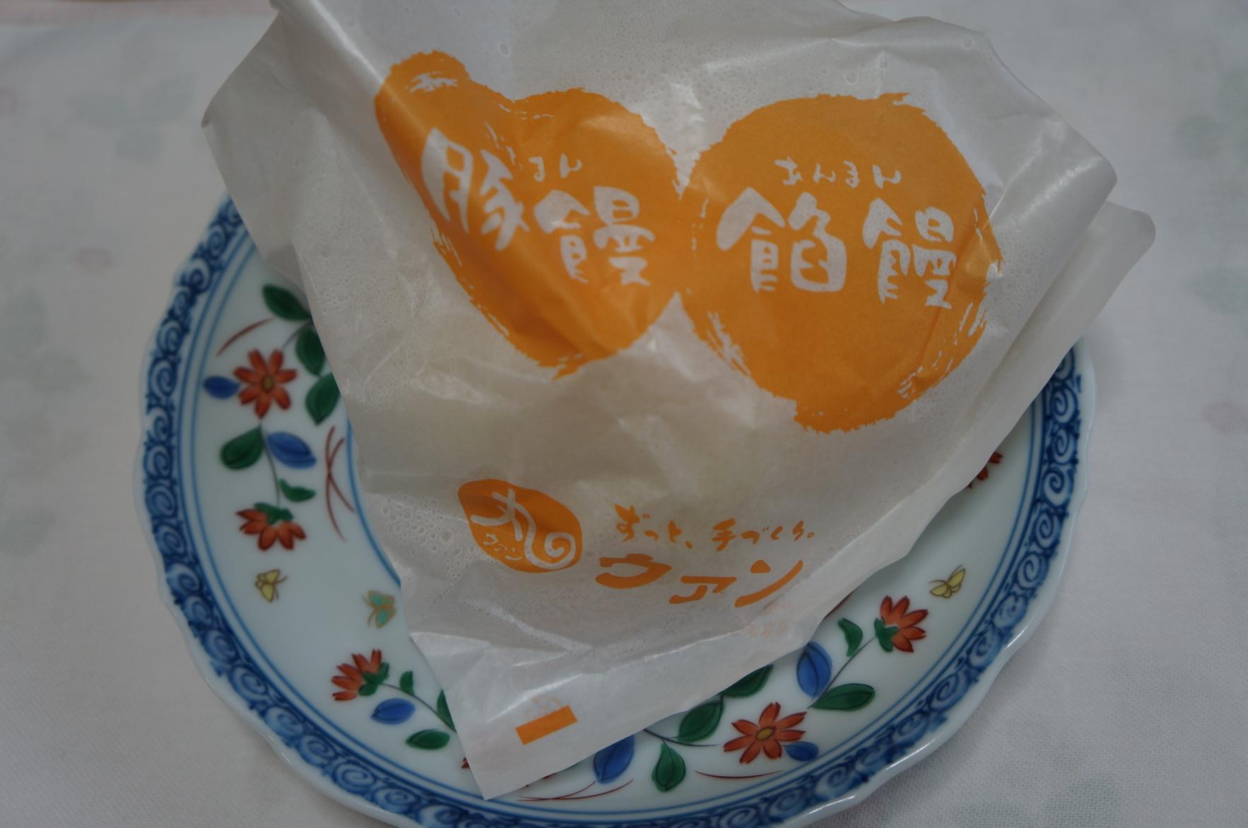ウァン 小俣店